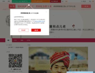maysun2k.blog.163.com screenshot