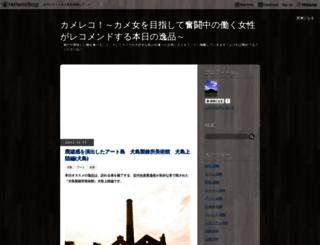mayutan-karu.hatenablog.com screenshot