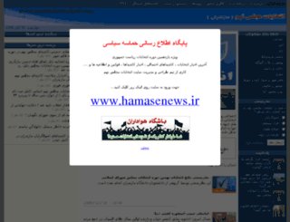 mazandaran.ipe9.com screenshot