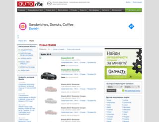 mazda.autosite.com.ua screenshot