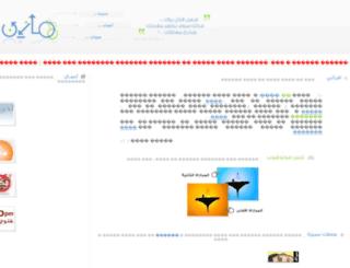mazen.com.sa screenshot