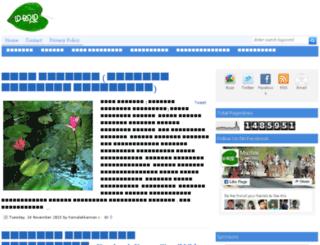 mazhai.net screenshot
