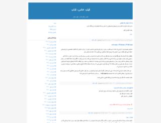 mazi-pic.blogfa.com screenshot