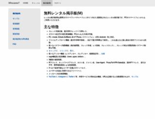 mb2.whocares.jp screenshot