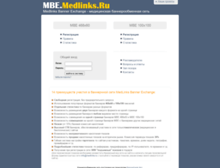 mbe.medlinks.ru screenshot