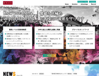 mbsd.jp screenshot