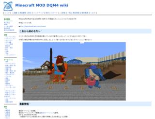 mc-dqm4.xii.jp screenshot