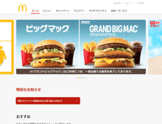 mcdonalds.co.jp screenshot