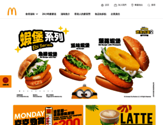 mcdonalds.com.hk screenshot