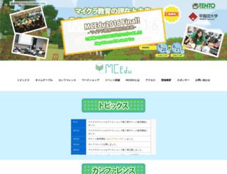 mcedu.jp screenshot