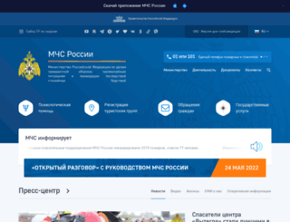 mchs.gov.ru screenshot