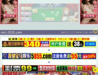 mcl-2020.com screenshot