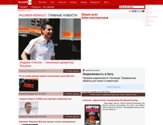 mclarenf-1.com screenshot