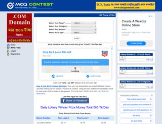 mcqcontest.com screenshot