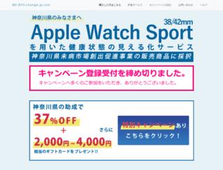 me-byo.change-jp.com screenshot