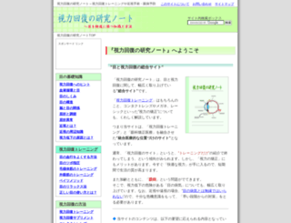 me-kaiteki.com screenshot