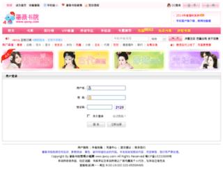 me.qwsy.com screenshot