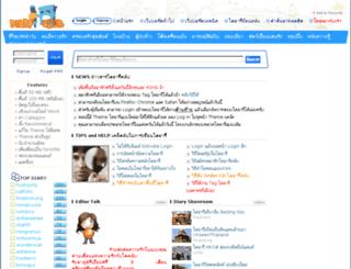 meamod.diaryclub.com screenshot
