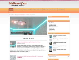 mebel-uyt.kiev.ua screenshot