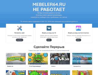 mebeler64.ru screenshot