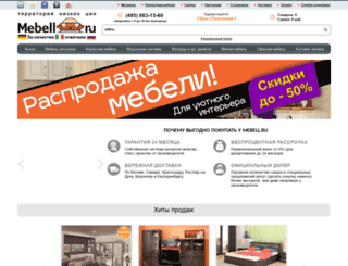 mebell.ru screenshot