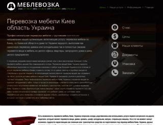 meblevozka.kiev.ua screenshot
