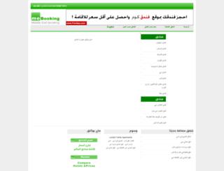 mebooking.com screenshot