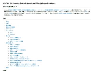 mecab.sourceforge.jp screenshot