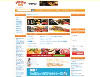 meccha-kyobashi.com screenshot