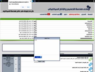 mech-eng.ahlamountada.com screenshot