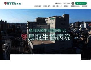 med-seikyo.or.jp screenshot