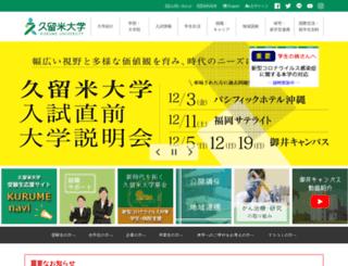 med.kurume-u.ac.jp screenshot