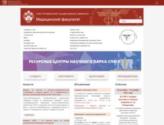 med.spbu.ru screenshot