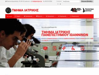 med.uoi.gr screenshot