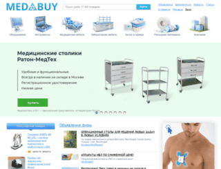 medbuy.ru screenshot