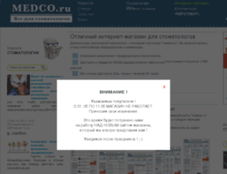 medco.ru screenshot