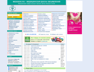 meddesk.ru screenshot