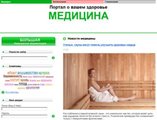 meddoska.ru screenshot
