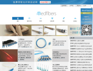 medfibers.cn screenshot