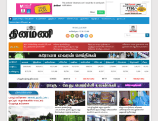 media.dinamani.com screenshot