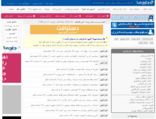 media.jarchi.ir screenshot