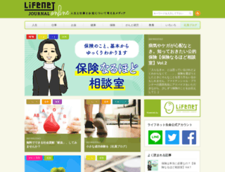 media.lifenet-seimei.co.jp screenshot