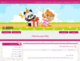 media.niniweblog.com screenshot