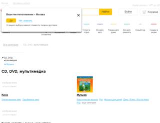 media.wikimart.ru screenshot