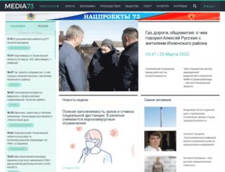 media73.ru screenshot