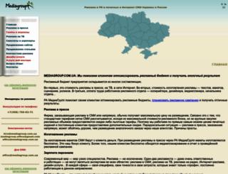 mediagroup.com.ua screenshot