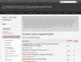 medialecture.ru screenshot