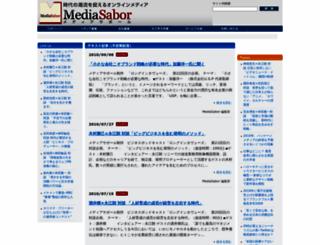 mediasabor.jp screenshot