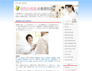 medical-checkup.info screenshot