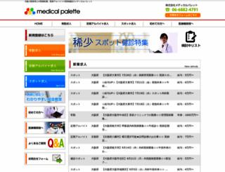 medicalpalette.jp screenshot